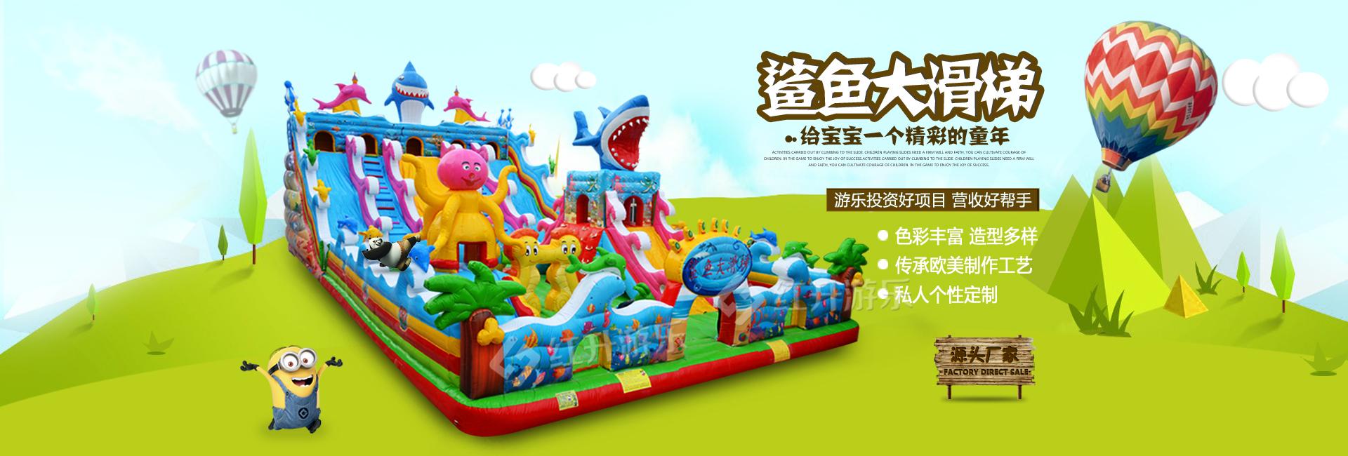充气城堡/水上乐园儿童游乐设备厂家-红升游乐设备网站横幅