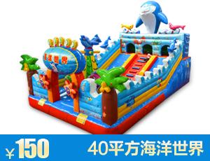 40平方海洋世界