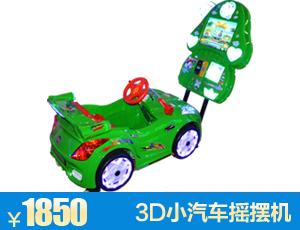 3D小汽车摇摆机