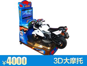 3D大摩托