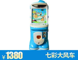 大风车游戏机