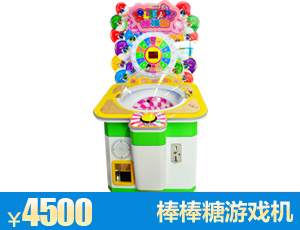 棒棒糖游戏机
